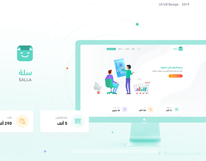Salla eCommerce platform website UI/UX Design