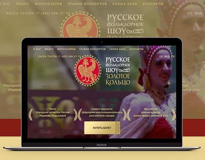 Сайт для шоу
