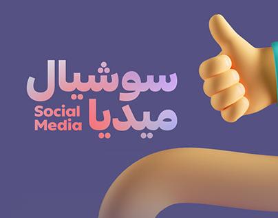 Social Media | Volume 1 | 19 - 21