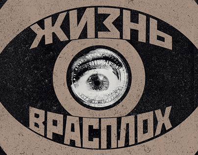 Poster of the conference dedicated to Dziga Vertov