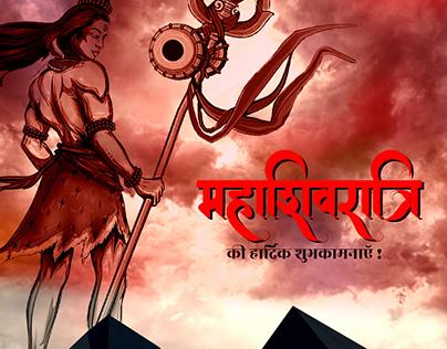 Mahashivratri Banner Design | Festival Banner Design