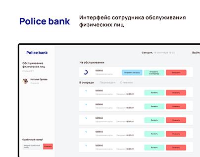Концепция интерфейса банковского работника Police bank