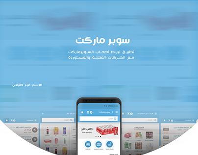 Supremarkets App UI/UX Design