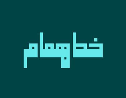 Hammam Free Font