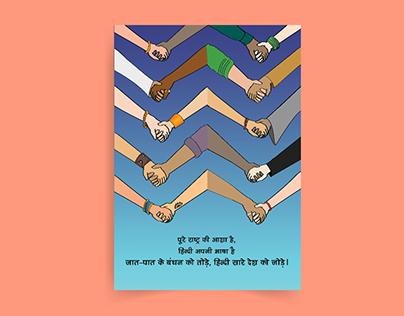 Poster Design Hindi Diwas