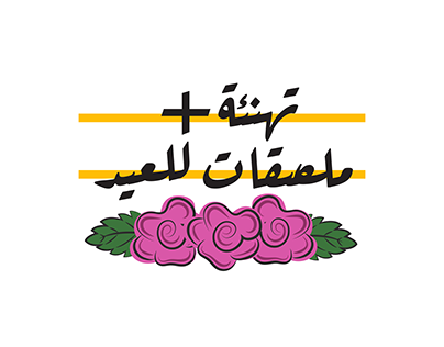 عيد الفطر المبارك