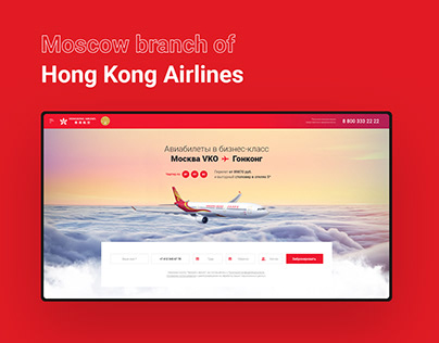 Hong Kong Airlines Landing Page
