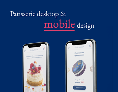 E-commerce website and mobile design
