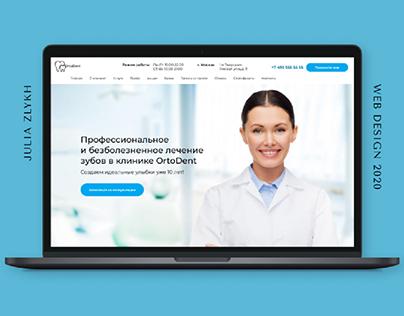 Сайт для стоматологии | Corporate website Dental clinic