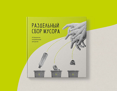 Brochure about recycling