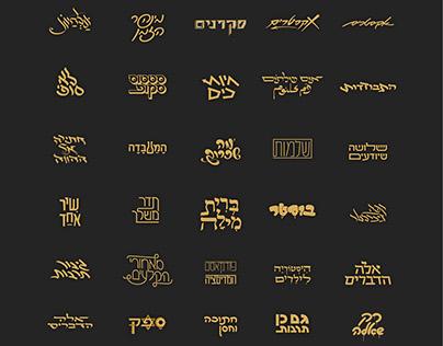 Hebrew Lettering Logos