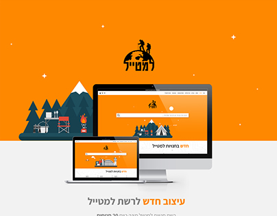 Lametayel/Website