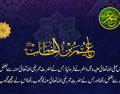 Islamic caligraphy Hazrat Umar RA