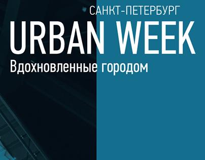 Оформление выставки Urban week