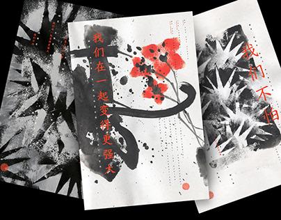 Beijing Design Week 2020 | INK 3 Art