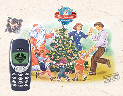 Online store. Christmas Tree Gifts - style of the USSR