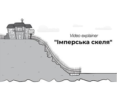 "Video explainer ""Building materials"""