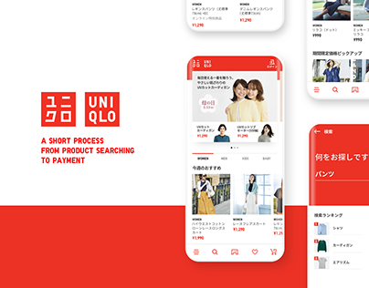 Uniqlo | Searching items 2018