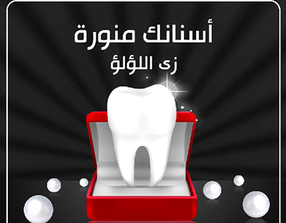 Dental clinic social media3