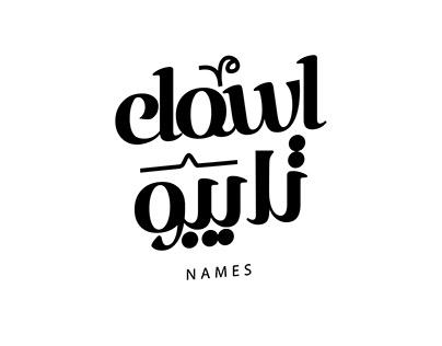 "Arabic Typography ""NAMES"""