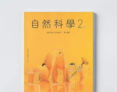 TAIWAN secondary NATURAL SCIENCE textbook design