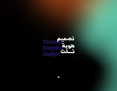 Thuluth 1/3 Identity design   تصميم هوية ثُلث