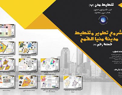 Minya El Qamh City Re-Planning