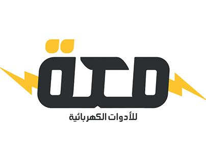 مكة Maka Logo