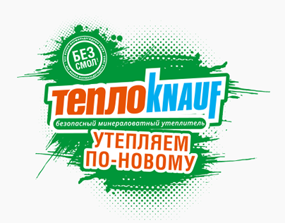 Рекламная компания ТЕПЛОKNAUF
