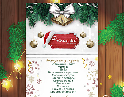 Roll up design for Pirosmani Restaurant #rollup #banner