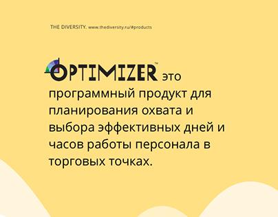 Optimizer, 1C: Enterprise