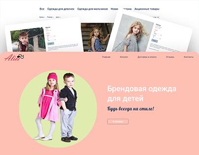 Концепт ИМ Брендовая одежда для детей