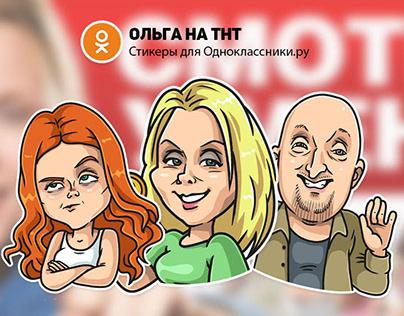 Stickers : Ольга на ТНТ