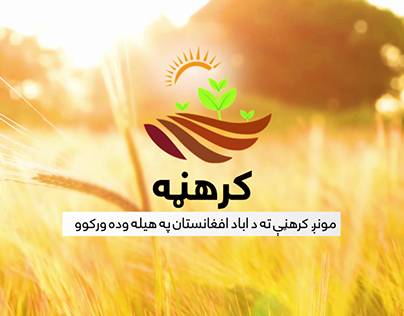 Agriculture Promote