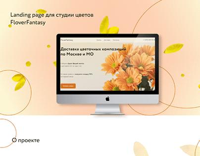 Landing page для студии цветов