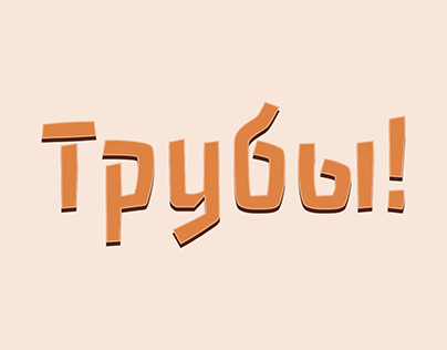 "Russian Interpretation of the ""Pipes!"" Game Logo"