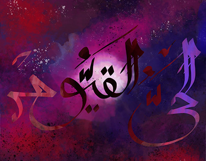 Arab Calligraphy drawing