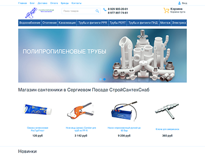Магазин сантехники СтройСантехСнаб