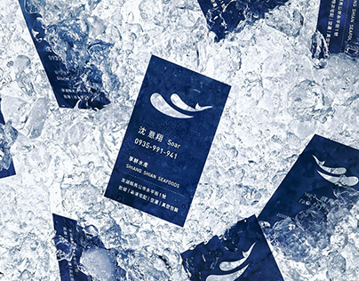 SHIANG SHIAN Seafoods Business Card V.1&V.2 個人名片