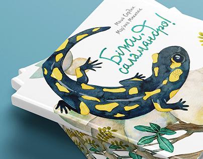 Picturebook   Run, Salamander!