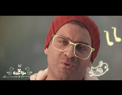 7arf Wa7eed (from Lamo2akhza film) اغنية حرف وحيد من في