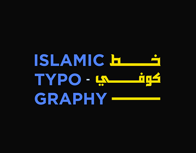 Kufic typography | POSTERS