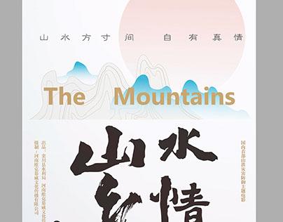 电影《山水乡情》发布会概念设计