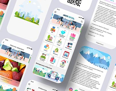 UI/UX-дизайн приложения Мой Город