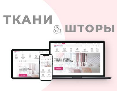 """Интернет-магазин для ателье """"ВсеТканиТут"""""""