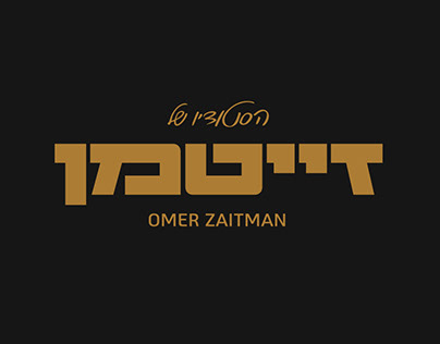 Omer Zaitman Studio - Branding