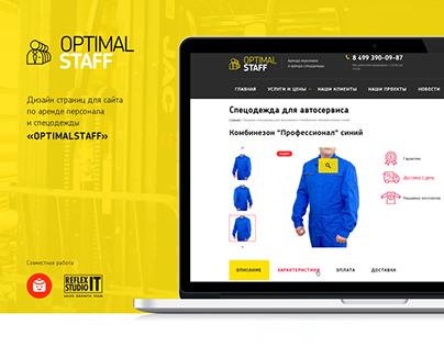 OptimalStaff - Аренда персонала и спецодежды