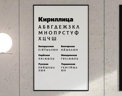 Плакат «Кириллица»