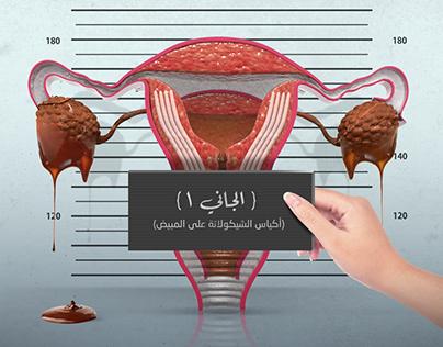 Campaign (مين الجاني) - Dr. Amr Gaafar