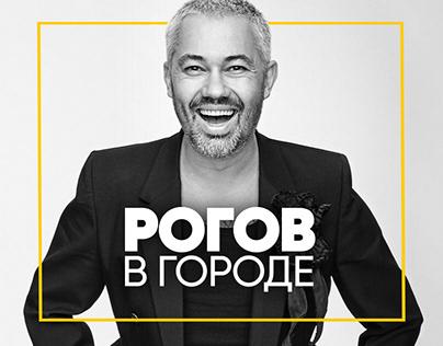 РОГОВ В ГОРОДЕ // DIGITAL